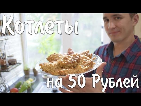 Котлеты на 50 рублей | Allmedia ответный рецепт | Толстей студент челендж