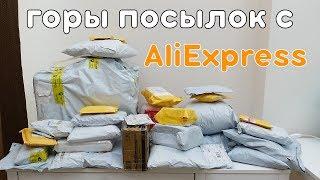 Очень МНОГО посылок с AliExpress ОГРОМНЫЕ СЮРПРИЗ БОКСЫ
