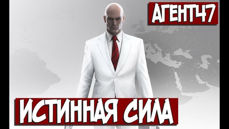 Неформат На сколько силен Агент 47 в играх серии Hitman