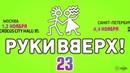 Руки Вверх! / Москва - 1 и 2 ноября / Санкт-Петербург - 8 и 9 ноября