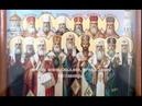 Песнопение Тропарь Московским Святителям Субтитры Хор Сретенского Монастыря