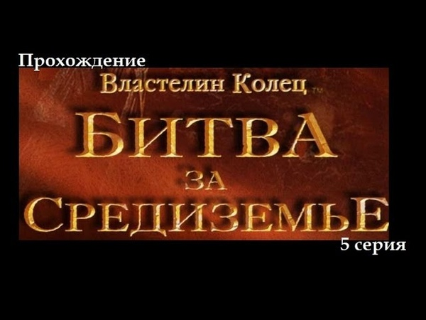 Прохождение Lord of the Rings. Battle for Middle-earth.ч5
