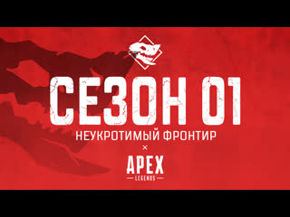 Apex Legends — Первый сезон