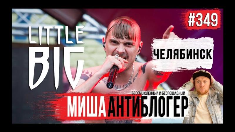 LITTLE BIG Миша АнтиБлогер ЧЕЛЯБИНСК ЧТО ТАМ ПРОИЗОШЛО