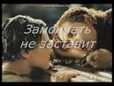 Перевод Песни из (Титаника)на русском ! Ангел