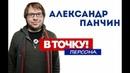 Александр Панчин о лженауке ГМО и премии имени Гарри Гудини на ток шоу В Точку Персона