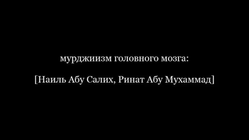 Современные мурджииты.mp4