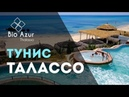 Bio Azur Thalassо Талассо центр в Novostar Azur Village Тунис