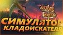 СИМУЛЯТОР КЛАДОИСКАТЕЛЯ ★ КОП ПО СТАРИНЕ ► Treasure Hunter Simulator прохождение 1