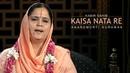 Kaisa Nata Re Kabir Sahib Anandmurti Gurumaa