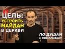 Как и зачем идея Томоса устраивает Майдан в Церкви? ПО ДУШАМ с Сергеем Комаровым