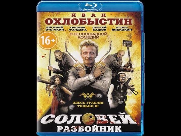 Соловей Разбойник Егор Баранов боевик комедия приключения криминал 2012