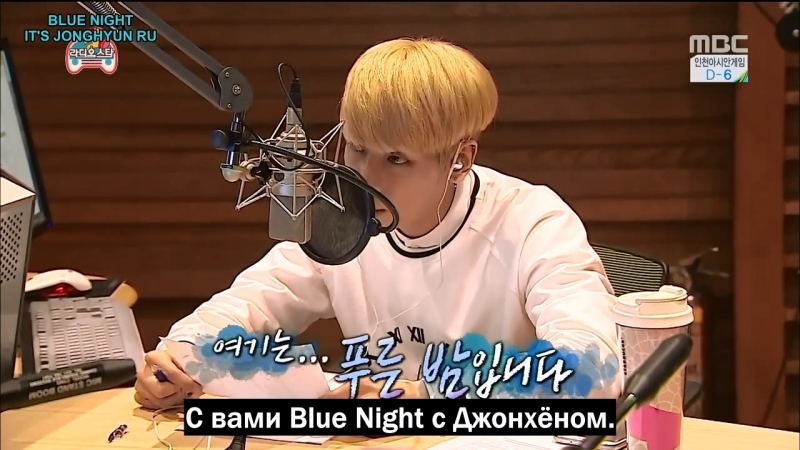 [рус.саб] Infinite Challenge на радио Blue Night, Its Jonghyun (140913)