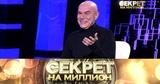 Секрет на миллион Сергей Мазаев