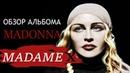 Madonna - Madame X (ОБЗОР АЛЬБОМА)