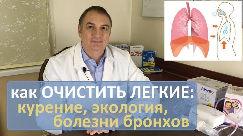 Как очистить легкие астма бронхит ХОБЛ простуды курение плохая экология Часть 1