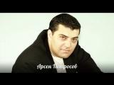 Арсен Петросов - Кайфуем ( 2009 )