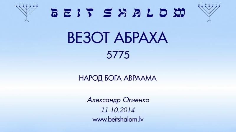 «ВЕЗОТ АБРАХА» 5775 «НАРОД БОГА АВРААМА» А.Огиенко (11.10.2014)
