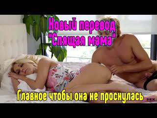 Инцест трахнул маму, возбудил спящую, порно, секс с мамой, натянуул, оттрахал секс сиськи1 [девушка красиво, красивая девушка