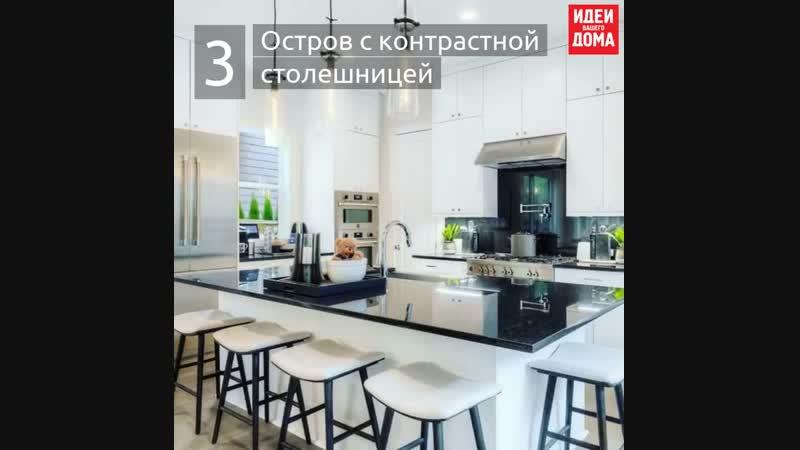 5 современных кухонь с островом