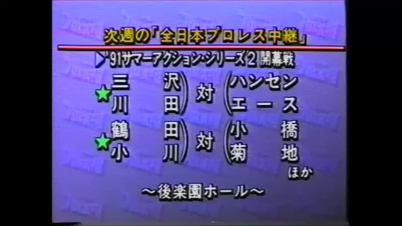 1991 08 18 NTV All Japan Pro Wrestling Relay