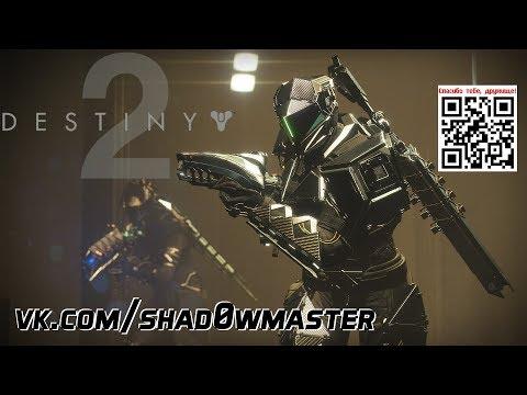 Освободитель планет - финал Destiny 2 - Халявный доступ с 2 по 18 ноября 2018 в подарках в battle.net