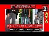 ФАСОНЫ ЛЕТНИХ БРЮК НА ПОЛНЫХ ЖЕНЩИН - 2018