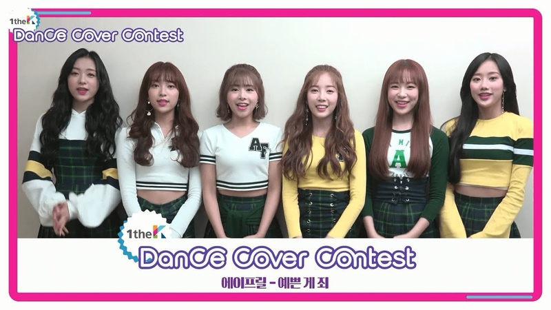 Winners of APRIL(에이프릴) 'Oh! my mistake(예쁜 게 죄)' Choreography Cover Contest