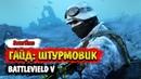 Battlefield V | Гайд для штурмовиков. Оружие и тактика