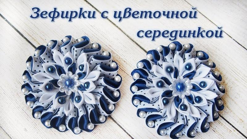 Зефирки из репсовых лент с цветочной серединкой DIY