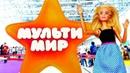 Развлечения для детей - Играем с Барби на Мультимире. Мультики с куклами