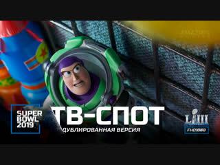 DUB   SB-Спот: «История игрушек 4» / «Toy Story 4», 2019