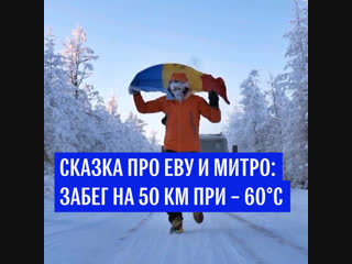 Экстремал пробежал 50 километров на Полюсе Холода при -60
