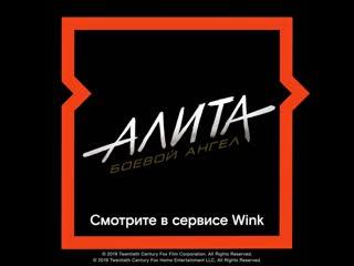 """алита: боевой ангел"" на wink."