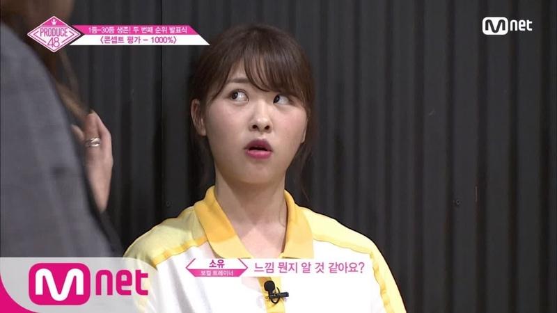 [ENG sub] PRODUCE48 [8회] ′맞춤형 클래스의 정석′ 소유쌤 최고bb 180803 EP.8
