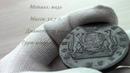 5 копеек 1776 км Сибирская монета; 5 kopecks 1776 km Siberian coin