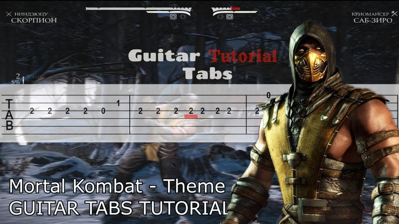 Mortal Kombat - Theme GUITAR TABS TUTORIAL FATALITY I Табы Мортал Комбат I Мортал Комбат На Гитаре