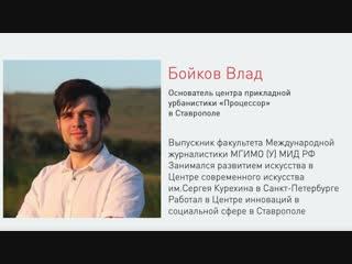 Промо Влад Бойков