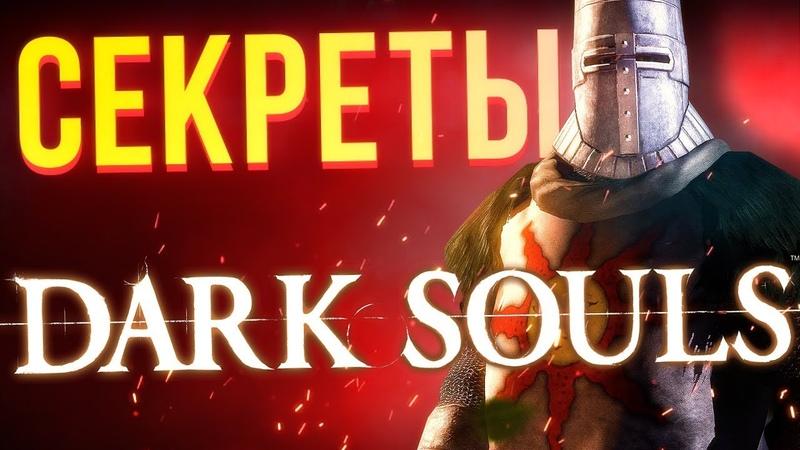 Секреты серии Dark Souls как стать драконом, самые редкие монстры и общий сеттинг с Bloodborne