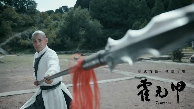 Хуо Юаньцзя 霍元甲:трейлер