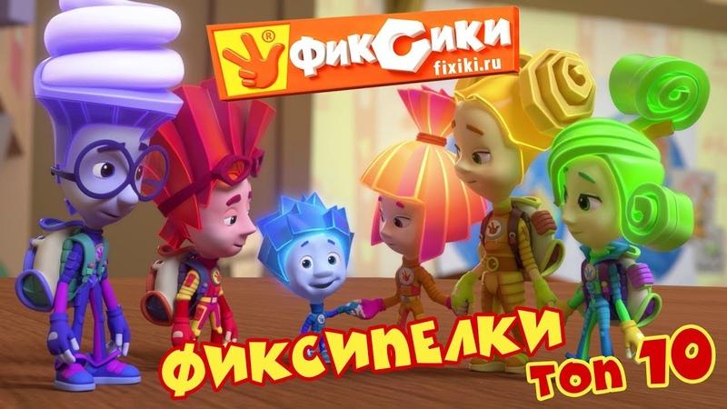Фиксипелки Песенки для детей Фиксики Фиксипелки ТОП 10 самых популярных песенок Fixiki