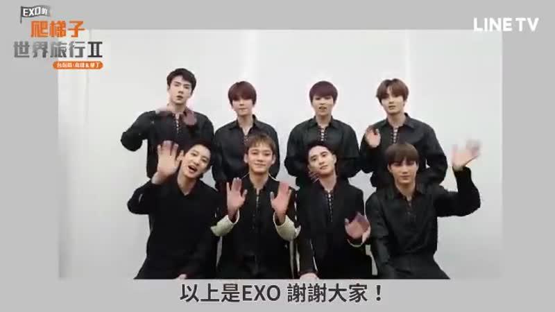 190203 LINE TV facebook update EXO - EXO向臺灣愛麗們拜年啦EXO的爬梯子世界旅行第二季一定要在LINE TV鎖定播出喔 -