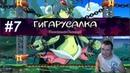 Прохождение Shantae Half Genie Hero Гига Русалка 7