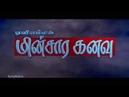 Minsara Kanavu 1997 HD Tamil