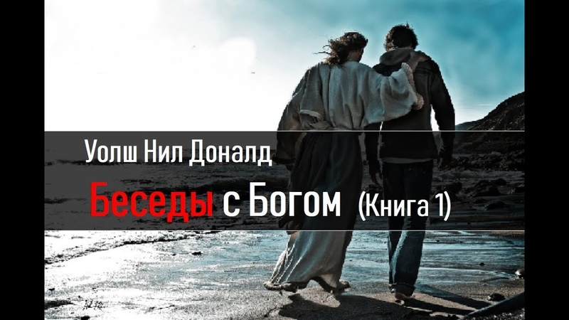 Уолш Нил Доналд — Беседы с Богом Книга 1 | Neale Donald Walsh — Conversations with God Book 1