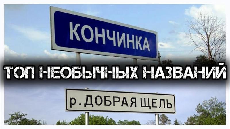 ✔️Мошонка Дно Колбаса самые сумасшедшие😵названия населенных🗺️пунктов России 🇷🇺