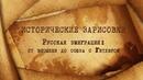 Е Ю Спицын и Н А Дмитриева Русская эмиграция от высылки до союза с Гитлером