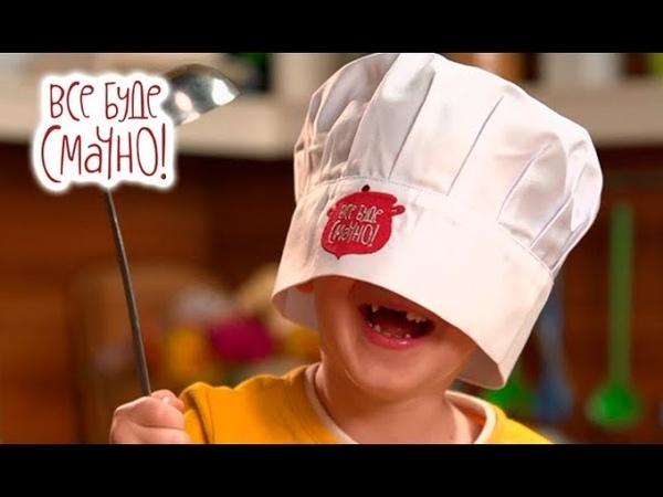 10 блюд на детский праздник. Часть 1 — Все буде смачно. Сезон 5. Выпуск 57 от 14.04.18