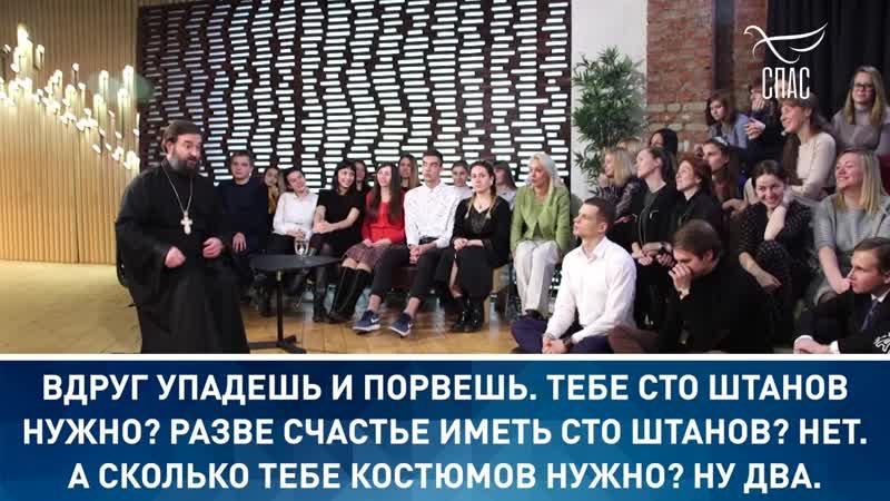 Протоиерей Андрей Ткачев «Сколько штанов нужно иметь, чтобы быть счастливым».