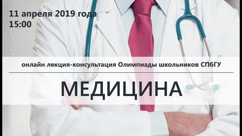 2018/2019. Олимпиада школьников СПбГУ. Весна. Медицина